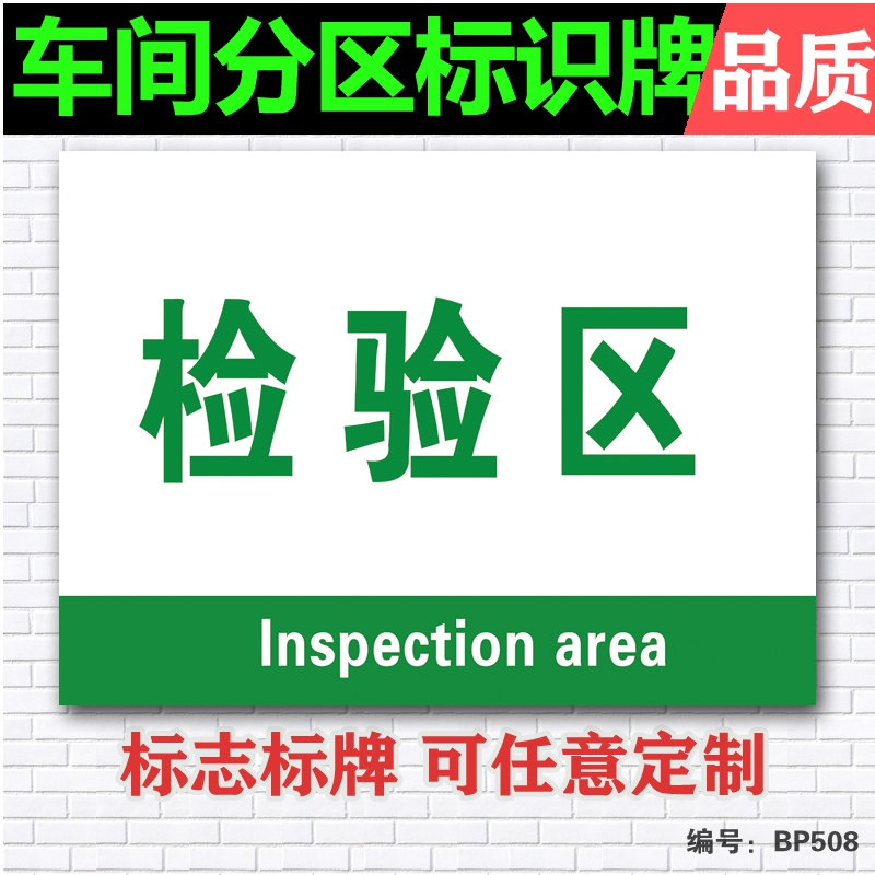 Inspection divisional brand factory floor area zoning brand brand brand grouping signs licensing tips placard sticker paper
