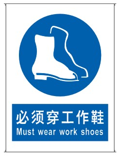 Instruction must wear work shoes factory audits to identify warning signs warning safety warning signs slogans prompt oem