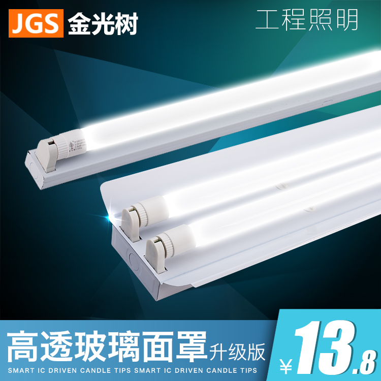 Integrated led tube t8 led tube t8 fluorescent lamp holder bracket lamp bracket complete set 36/40 w single tube double pipe