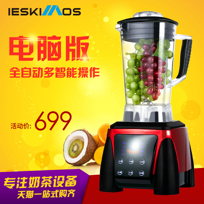 Intelligent ieskimos touchpads commercial sand ice machine ice tea shop ice machine ice machine ice machine fruit juice machine is grinding soymilk Machine