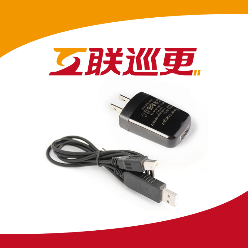 Interconnection patrol patrol stick data cable and charger patrol patrol patrol instrument inspection device accessories accessories