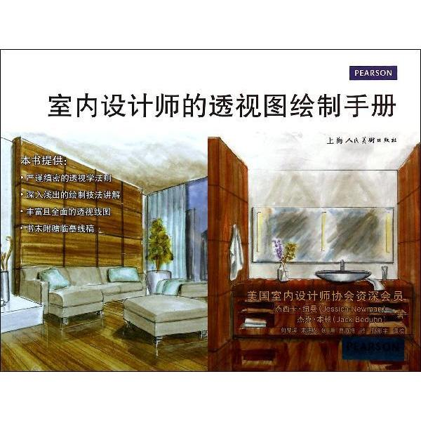 Get Quotations · Interior Designers Perspective Mapping Manual Of Art And  Design Xinhua Bookstore Genuine Selling Books Wenxuan Network