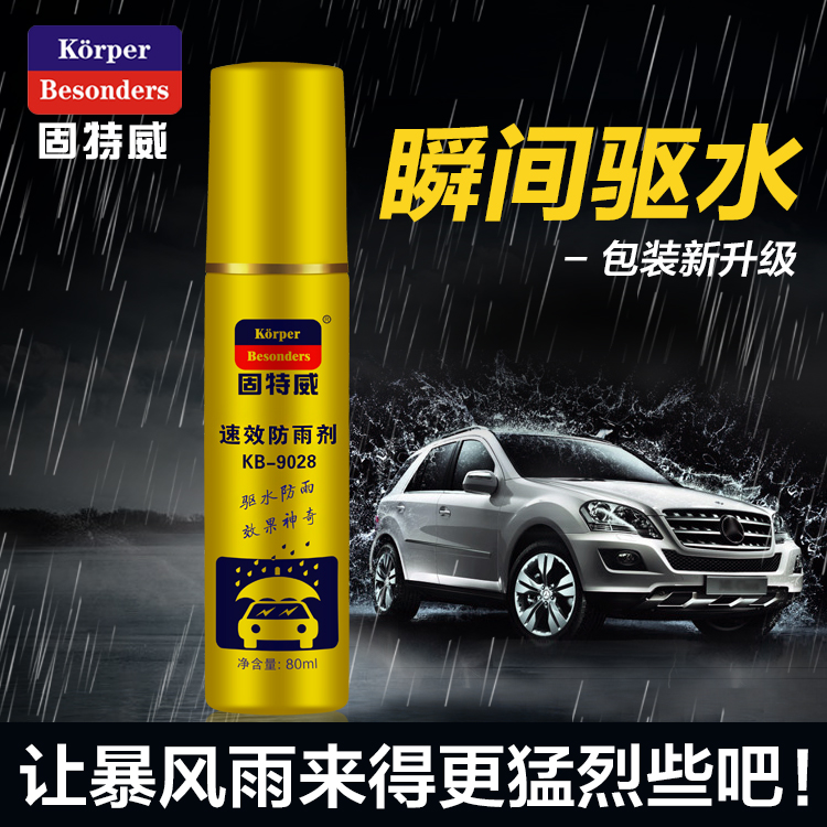 Intervet solid stealth wipers rain rain enemy agent automotive glass coating agent in addition to rain long-term rearview mirror rain water flooding agent