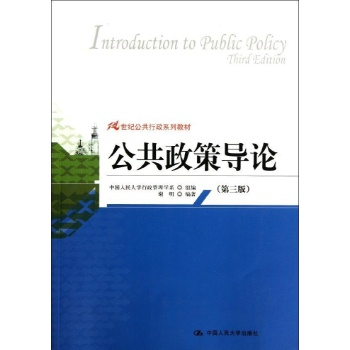 Introduction to public policy (third edition) (21 century public administration textbook series)/renmin university of china Line