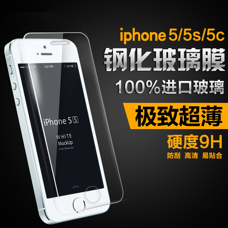 Iphone5s toughened glass film film apple 5s tempered glass membrane film 5s before the film 5c mobile phone protection film proof membrane