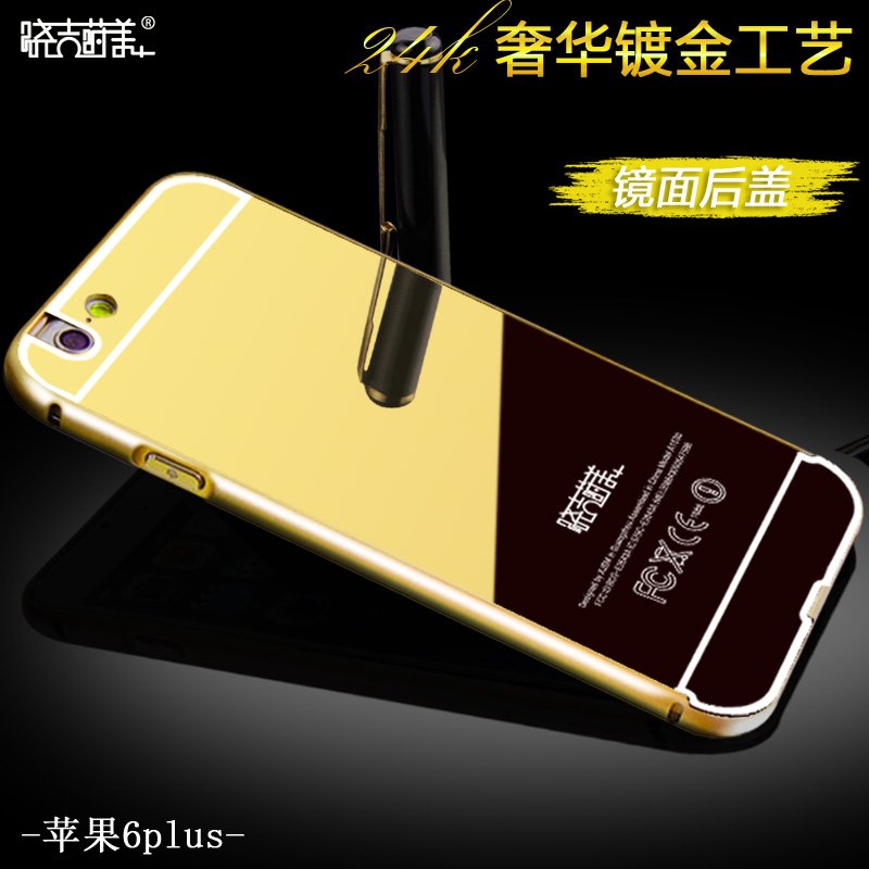 Iphone6 phone shell apple six protective sleeve type 4.7 i6p metal frame mirror cover tide