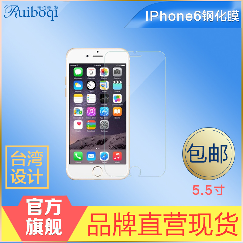 Iphone6 toughened glass film film apple toughened glass film film apple 6 plus toughened glass film film film full screen mobile phone film to the glass 5.5