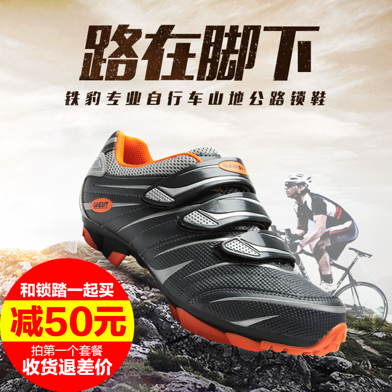 Iron leopard mountain bike cycling shoes lock shoes road bike lock lock riding accessories professional cycling equipment for men and women