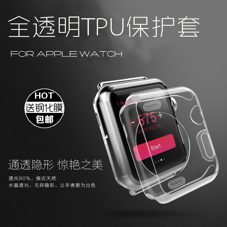 Irst transparent silicone protective sleeve thin shell apple apple protective sleeve protective shell smart watch watch iwatch