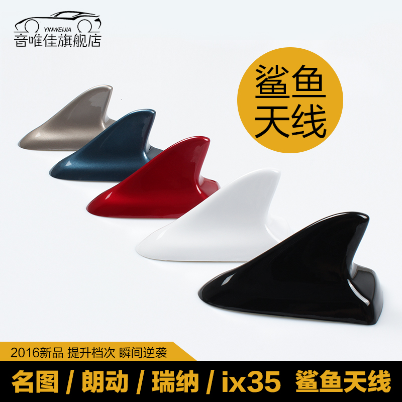 Is dedicated to the beijing modern name toulenne move ix35 rena refit dedicated shark antenna shark fin antenna with income tone