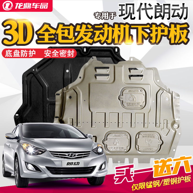 Is dedicated to the modern lang lang move moving engine guard underbody protection plate chassis skid plate under the modified special