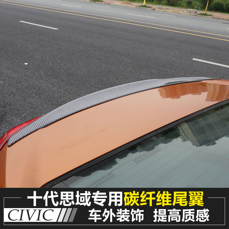Is dedicated to the tenth generation honda civic 10 generation civic civic tail fin modified pressure tail wing free punch