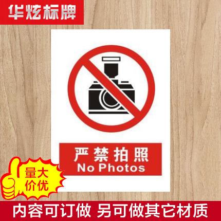 It is strictly forbidden to take pictures signage safety warning signs pvc signage public signs provide customized oem factory