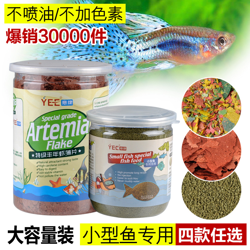 Italian brand guppy fish feed fish food flakes fish lamp fish lamp branch betta fish feed small fish feed fish food flakes