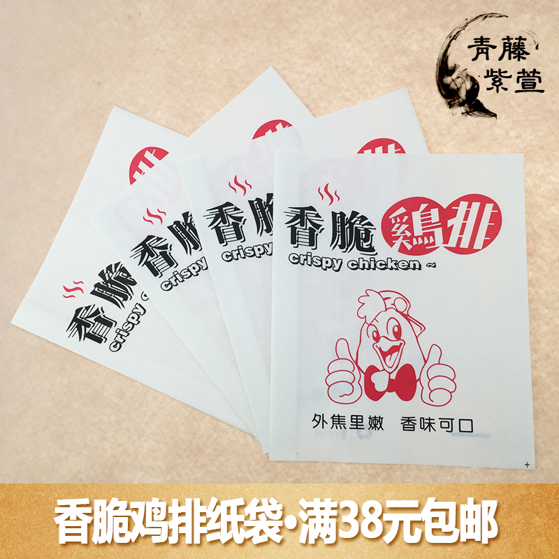 Ivy zi xuan crispy chicken oil bag paper bag chicken fried chicken bag paper bag food bag 90