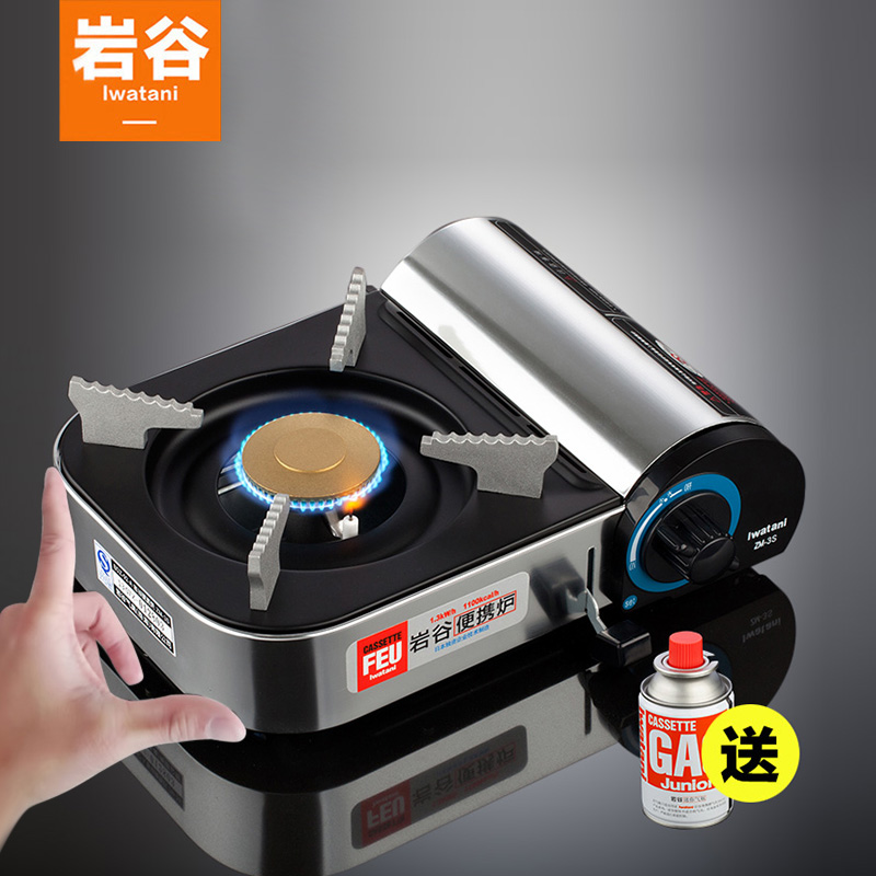 Iwatani portable cassette cookers windproof outdoor barbecue stove mini gas stove gas stove outdoor picnic