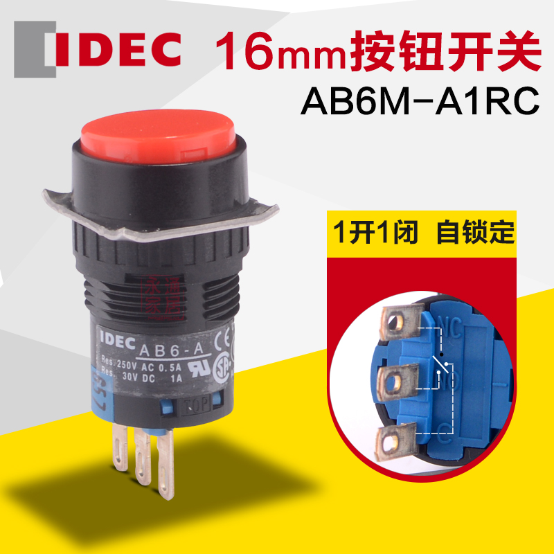 Izumi 16MM AB6M-A1RC circular locking button switch 3 feet 1 open 1 closed