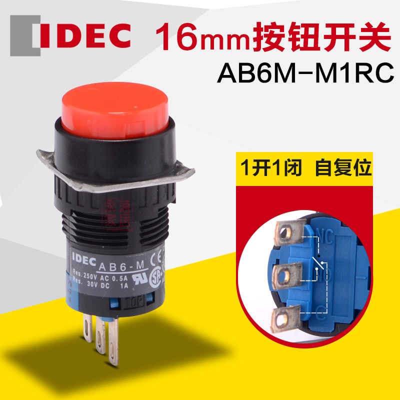 Izumi 16MM AB6M-M1RC round since the reset button switch 3 feet 1 open 1 closed
