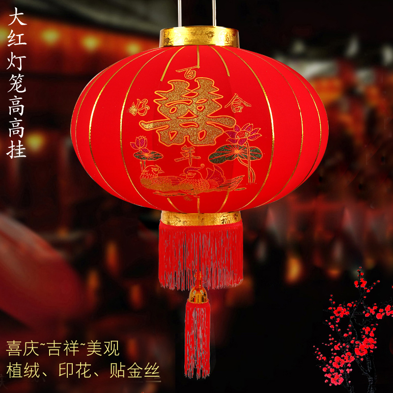 Jacuzzi zhixin wedding lanterns wedding lanterns wedding room decoration festive supplies red hi word flocking cloth lanterns