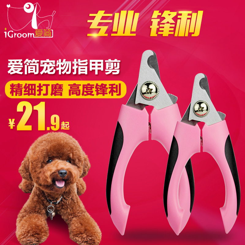 Jane loved pet dog nail clippers dog nail clippers dedicated pet dog nail clippers nail scissors free shipping goldens