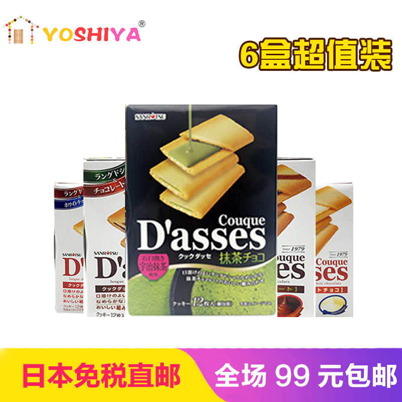 [Japan] direct mail imported snacks sanli dasses sandwich crackers 6 boxes loaded shipping discount