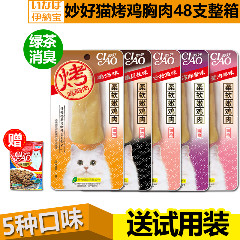 Japan imported cat cat snacks ina treasure wonderful good grilled chicken breast chicken snacks pet cat snacks free shipping 48 Support