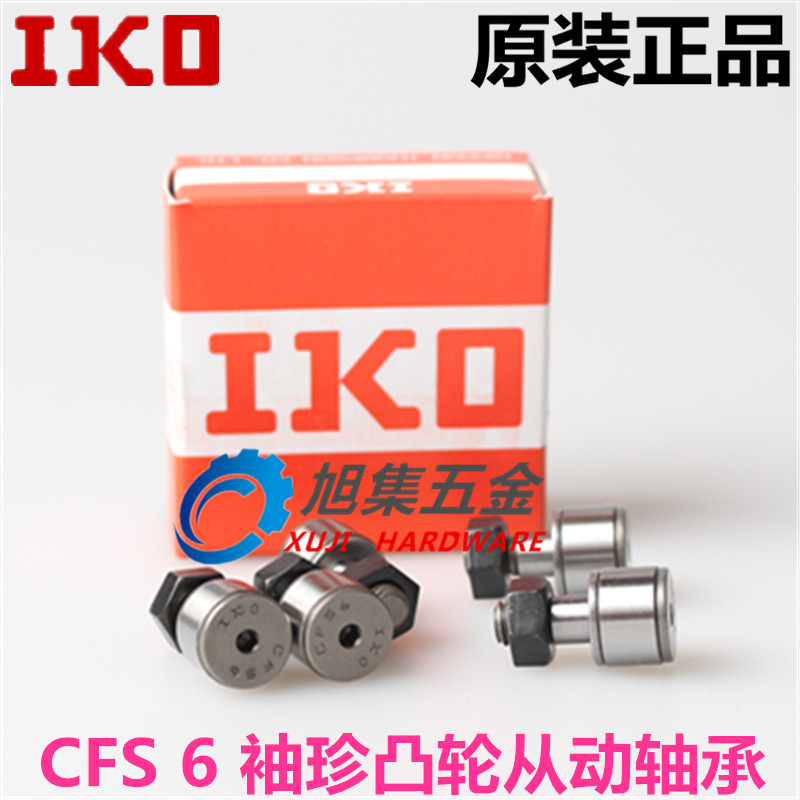 Japan imported iko CFS6  v f stainless steel pocket cam follower bearing genuine guarantee