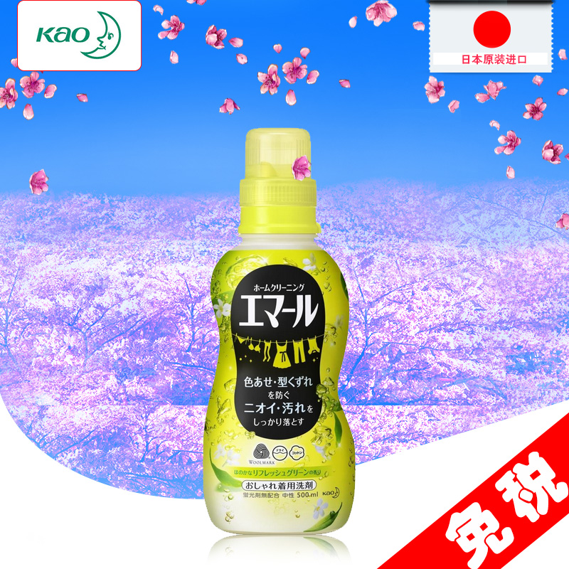 Japan imported kao super concentrated neutral liquid detergent washing silk wool detergent shrink-proof fade fresh fragrance