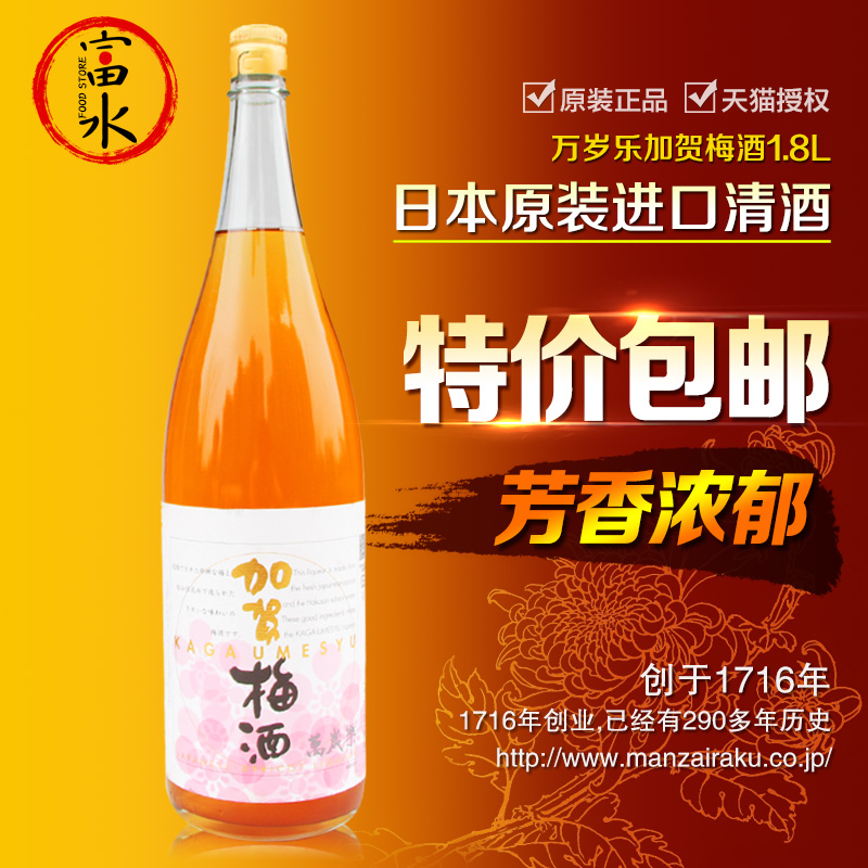 Japan imported wine/kaga huzzah music plum/japanese plum liqueur wine/1.8l/special offer free shipping
