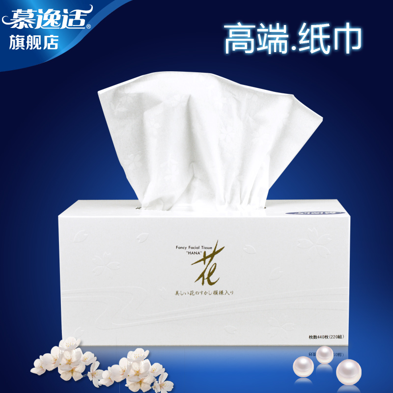 Japan imports mu yi suitable flower series kleenex tissue pumping paper napkins printing paper napkin tissue box