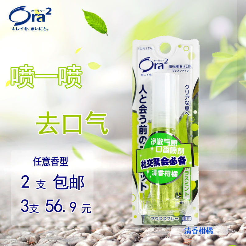Japan imports ora2 hao yue tooth net che breath chewing spray (citrus fragrance) 6ml to breath koupen