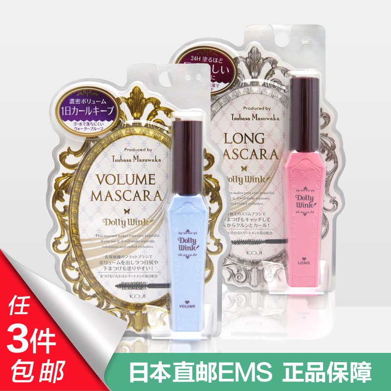 Japan koji kou ji beneficial if the wing dolly wink pink blue thick lengthening mascara 2 election