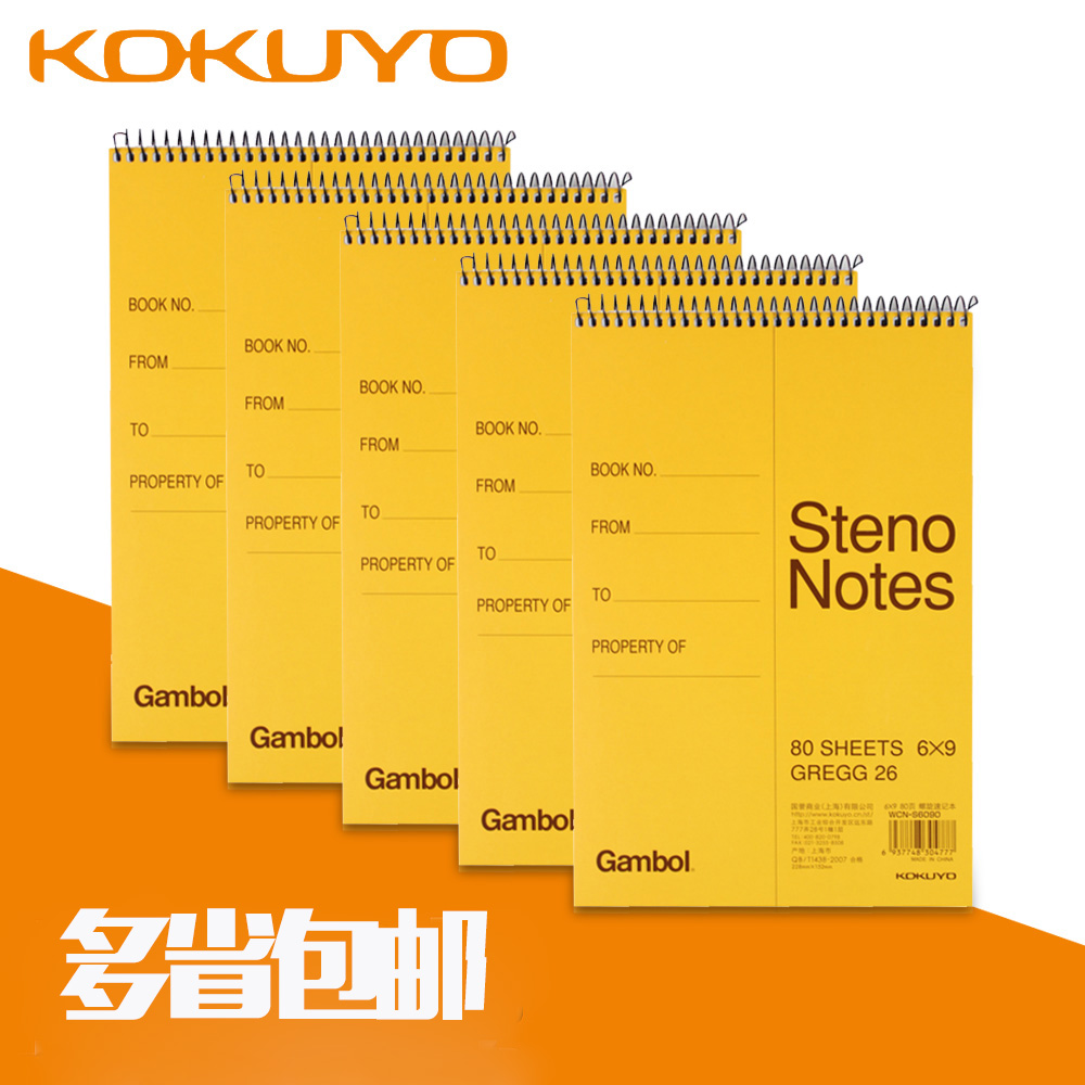 Japan kokuyo kokuyo watanabe a6 notebook vertical turning spiral/it is true on fanben 60 p/80 p shorthand this