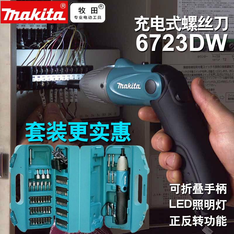 Japan makita makita 6723DW rechargeable screwdriver machine screwdriver screwdriver household electric screwdriver can be folded stack