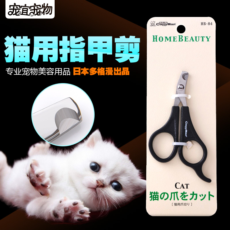 Japan more diffuse cell cats pet cat nail clippers with nail scissors nail clippers beauty tool supplies