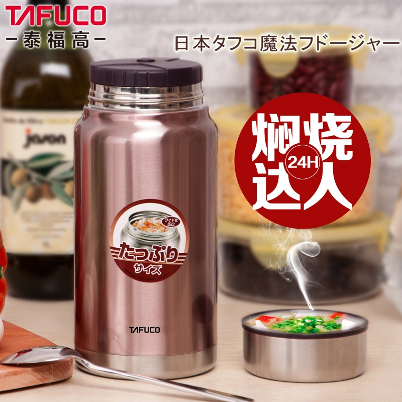 Japan tefo high stewing pot stew beaker insulation boxes stainless steel vacuum pot roast stew pot roast stew barrel