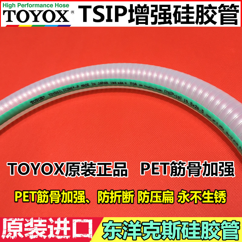 Japan toyox toyox japan imported food grade silicone tube silicone tube steel pipe food grade hose tsip