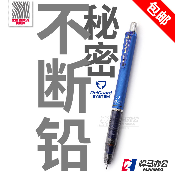 Japan zebra zebra P-MA85 delguard continuous core automatic pencil write continuously pencil test pencil 0.5mm