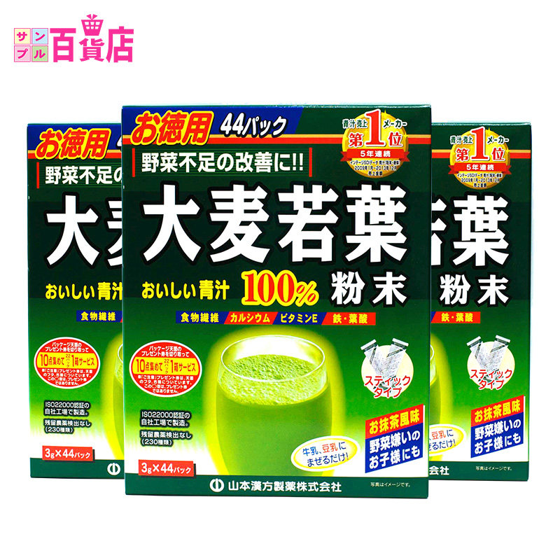 Japanese direct mail yamamoto kampo yeh barley juice powder matcha flavor 3 boxed japanese green juice lean body detox