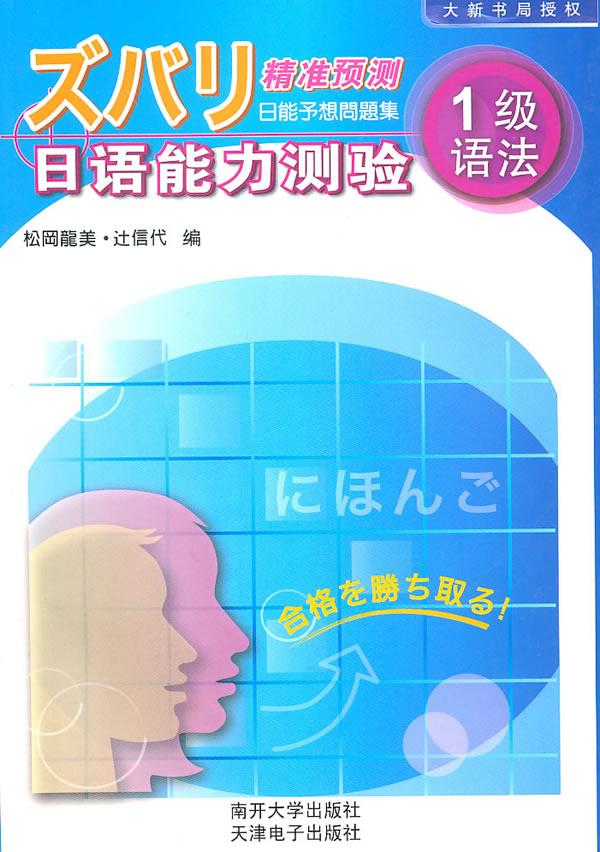 Japanese language proficiency test accurate prediction (1 level syntax) selling books genuine books