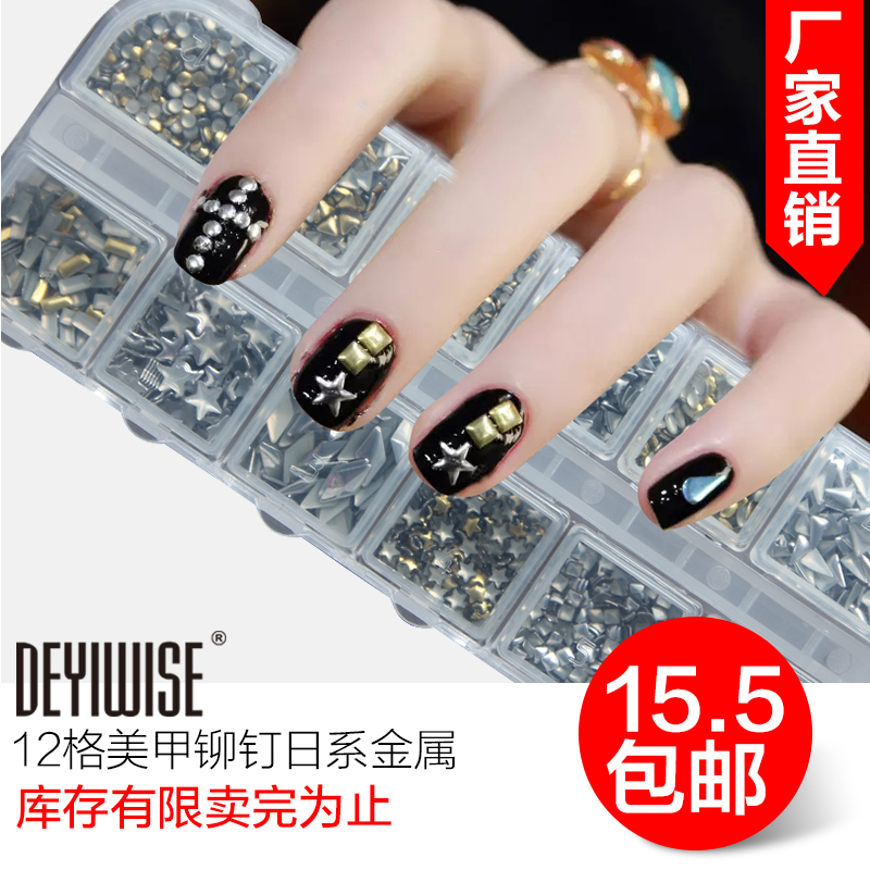 Japanese nail stickers nail nail tools nail jewelry rivets rhinestone decorative metal jewelry nail set