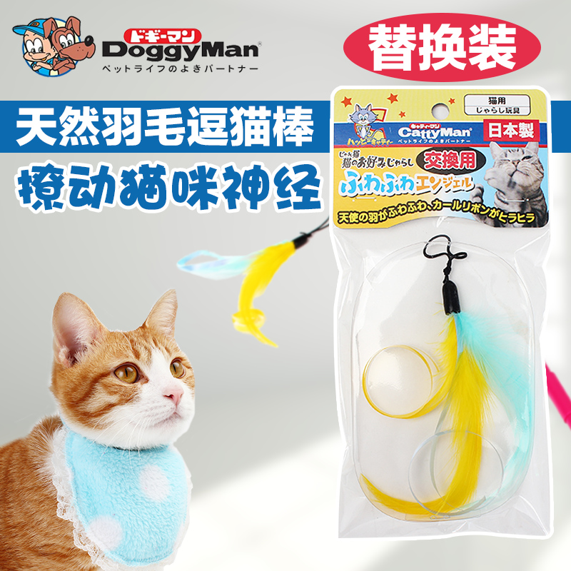 Japanese original diffuse meow star people angel feathers funny cat funny cat stick funny cat funny cat toy stick replacement equipment