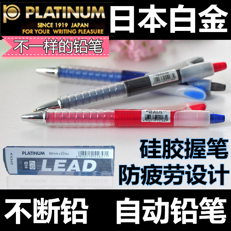 Japanese platinum hb pencil to write constantly silica gel posture correction anti fatigue continuous automatic pencil lead core 2b 0.5