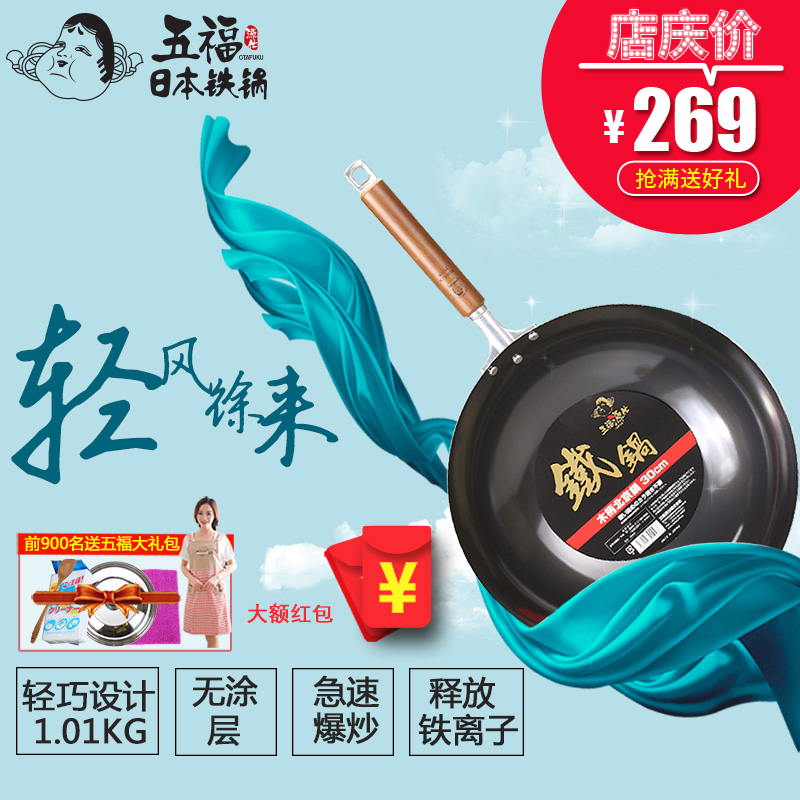 Japan's imports of five fuyuan shi wrought iron wok uncoated less fumes wok gas cooker universal 30cm cooker cookware