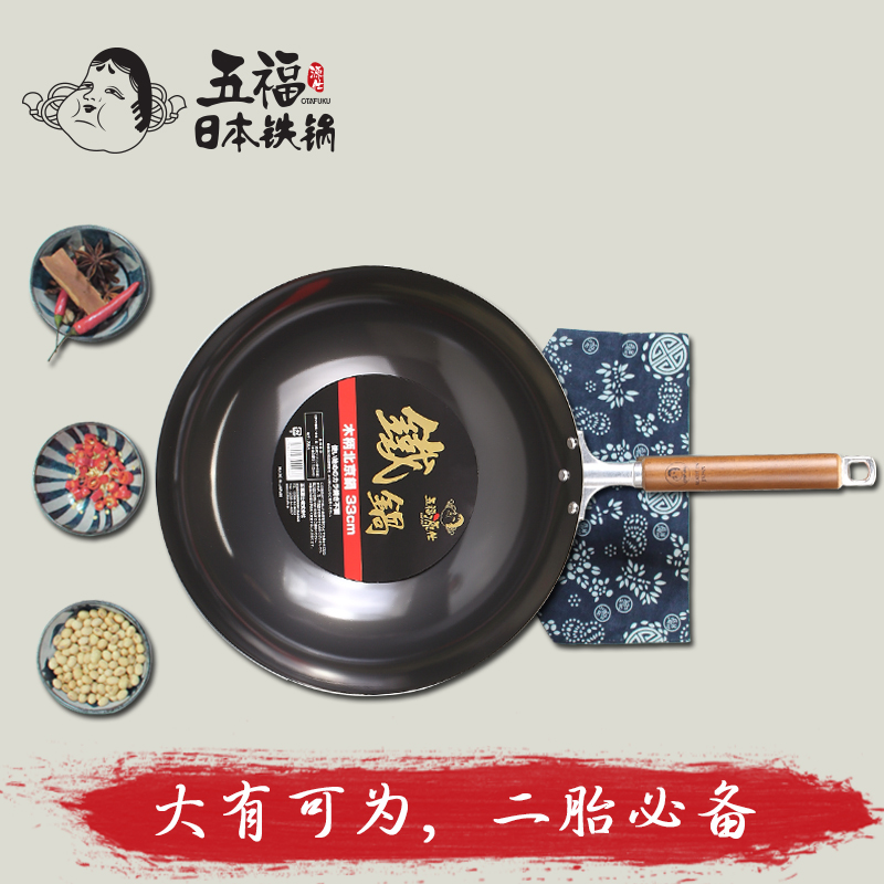 Japan's imports of five fuyuan shi wrought iron wok wok uncoated gas cooker cookware with less oil smoke 33 cm