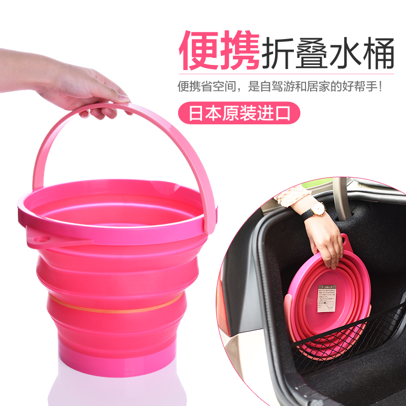 Japan's imports of outdoor fishing bucket folding bucket car wash bucket portable folding bucket cleaning bucket