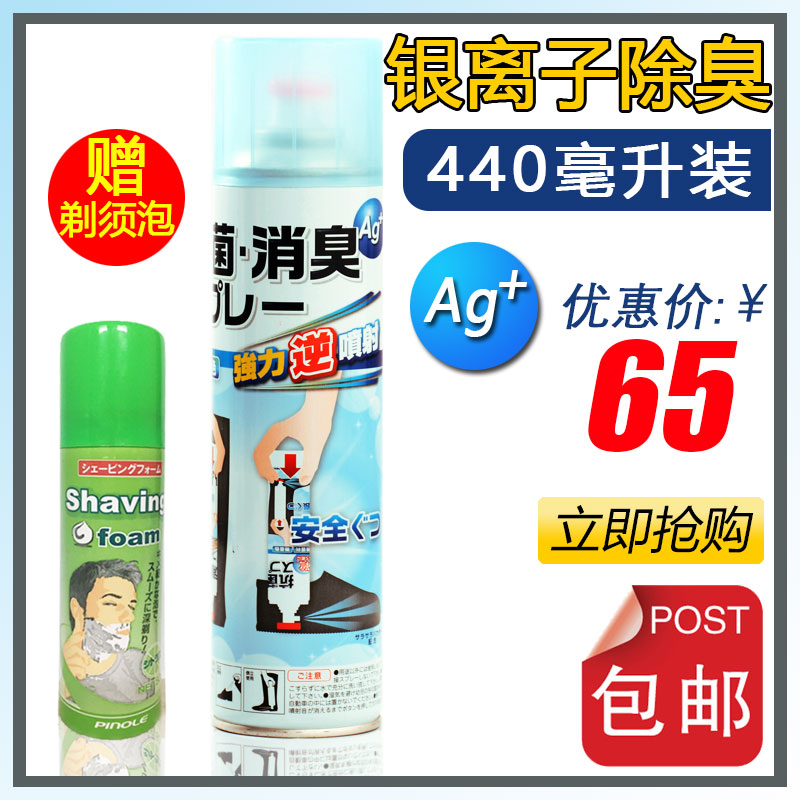 Japan's imports of silver ion sterilization in addition to taste sweat deodorant shoes sports shoes in addition to foot odor spray 440 ml