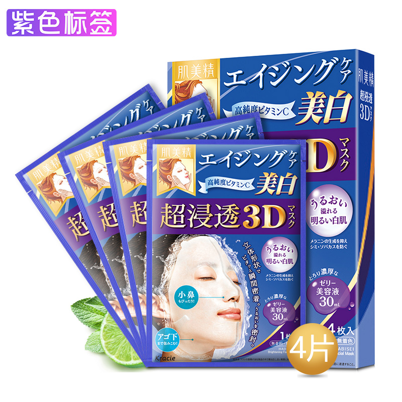 Japan's overseas direct mail kracie muscle us fine super penetration 3d mask 4 film exfoliating moisturizer brightens the complexion