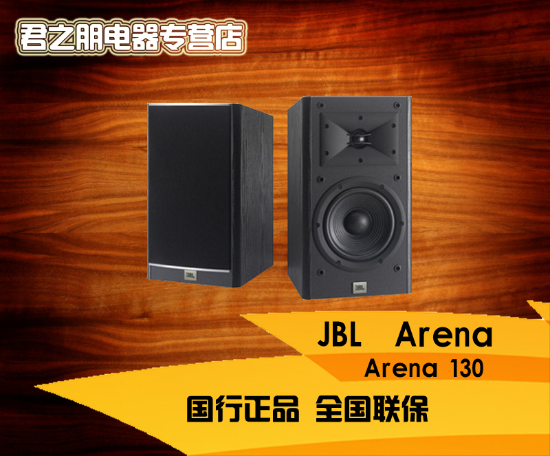 Jbl 130BK arena 5.1 surround sound home theater speaker hifi fever bookshelf stereo sound box