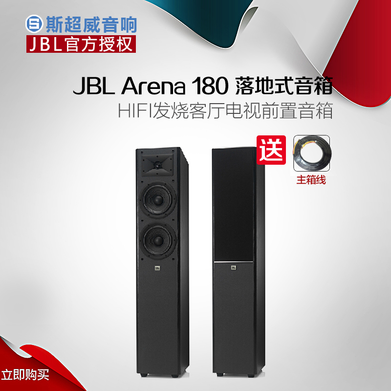 Jbl arena 180 hifi home theater speaker hifi fever on the front speakers living room tv
